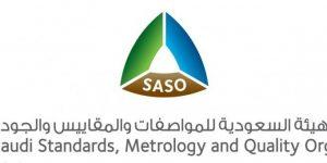 إطلاق منصة سابر التي تعمل على تسهيل دخول المنتجات في الأسواق السعودية