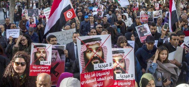 مظاهرات في تونس احتجاجاً على زيارة ولي العهد السعودي محمد بن سلمان